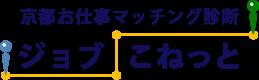 京都お仕事マッチング診断「ジョブこねっと」